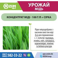 Хелатне добриво з міддю - Урожай Мідь ENZIM Agro