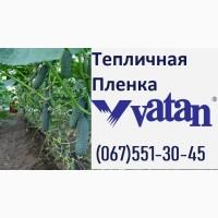 Пленка тепличная 【VATAN PLASTIK】150 мкм || Купить ЖИТОМИР