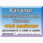 Каталог перепелиных хозяйств Украины