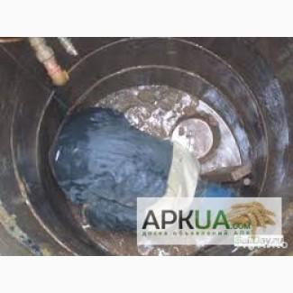 2018 реставрацыя проБлемных сливных ям чистка ям от черного осадка Днепропетровск