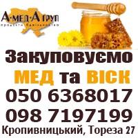 Куплю мед оптом Кіровоградська, Миколаївська, Черкаська області