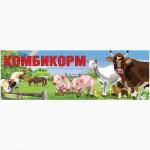 Комбикорм Украина