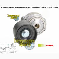 Ролик натяжной ремня вентилятора Claas Lexion 798429, 133034, 743644, 798429.0, 133034.0