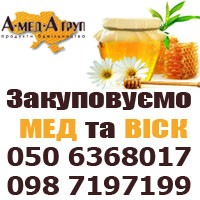Закупаем мед оптом Миколаївська область