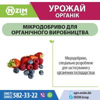 Добриво для органічних господарств - Урожай Органік ENZIM