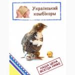 Комбикорм для перепелов ПК 1-18 (возраст от 9 недель)