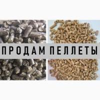 Купить Пеллеты Древесные Харьков || Пеллеты из лузги подсолнечника