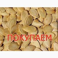Купим семечки тыквы гарбуза, фасоль от населения