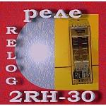 Реле 2RH-30 «RELOG» (Germany,) (TGL 26047)