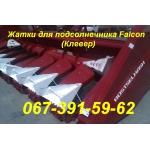 Жатка на комбайн Case 5088 ,7088 Falcon (ПСП)