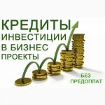 Кредит и инвестиции в сельхоз проекты без предоплат