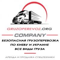Перевозка груза по Украине