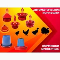 Кормушки для бройлеров несушок цыплят гусей, автоматические кормушки