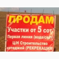 Роскошные проекты у моря.земля.Белг-Днестр.р-н.линия затоки