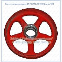 Колесо направляющее ДТ-75 (А77.32.105Ж) пр-во ЧАЗ