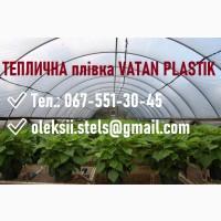 Купити ТЕПЛИЧНУ плівку VATAN PLASTIK || Туреччина