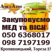 АМЕДА ГРУП оптова закупівля меду Кіровоград та область