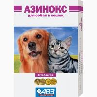 Азинокс таблетки для кошек и собак