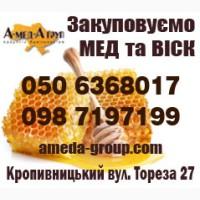 Куплю мед оптом постійно Кіровоградська область