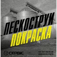 ПЕСКОСТРУЙ и ПОКРАСКА элеваторов, складов, оборудования, авто и спецтехники