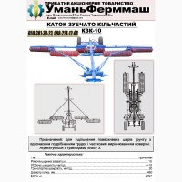 С/Г Техника ПрАТ Уманьферммаш КЗК-10