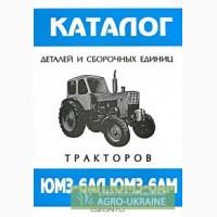 Запчасти к тракторам ЮМЗ-6
