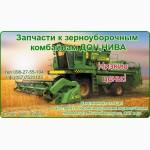 Запчасти к зерноуборочным комбайнам ДОН-1500, ДОН-680