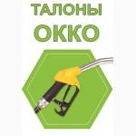 Талоны на бензин, дизельное топливо ОККО, со скидкой до - 3, 60 грн