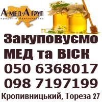 АМЕДА ГРУП мед оптом Черкаси та область