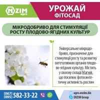 Хелатне добриво для саду - Урожай Фітосад ENZIM Agro