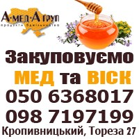 АМЕДА ГРУП купівля меду та воску Миколаївська область