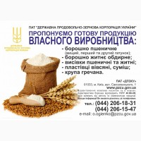 Борошно пшеничне вищого/першого гатунку
