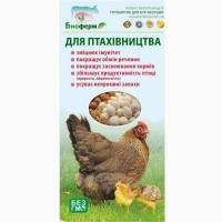 Пробиотик для птицеводства кур, уток, кур-несушек, индюков и т.д