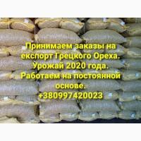 Продаем на експорт Грецкий Орех 2020года, Полтавская обл