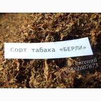 Табак Берли средней крепости (ферментированный), цена от 90 грн. Фото наши