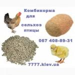 Кобикорм для сельскохозяйственной птицы