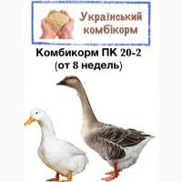 Комбікорм для качок та гусей ПК 20-2 (від 8 тиж. і більше)