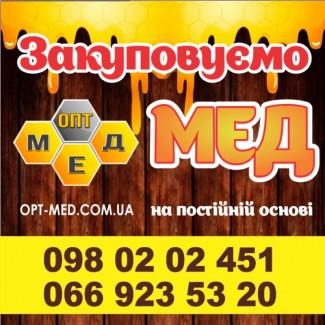 Закупка меда в Центральных обл. ОПТ-МЕД