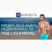 Кредитование под залог недвижимости срочно Киев