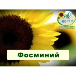 Фумигант Фосминий (Фостоксин, Джинн)