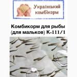 Комбикорм для мальков К-111/1