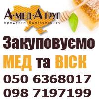 Закупівля меду та воску оптом Новоархангельський, Добровеличківський райони