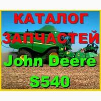 Каталог запчастей Джон Дир S540 - John Deere S540 на русском языке в печатном виде