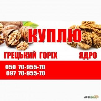 Закупаем шкорлупу грецкого ореха