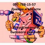 Домашний мастер Любого уровня сложности Днепре и области