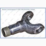 Вилка кардана переднего Т-150 (125.36.102-4)