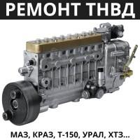 Ремонт топливного насоса ТНВД МАЗ, КрАЗ, Т-150, УРаЛ, ХТЗ (ЯМЗ-238, ЯМЗ-236 и др