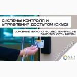 Контроль доступа в Одессе