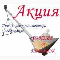 Шнековый транспортер в трубе 133 мм, длиной 6 м, 8 тонн/час
