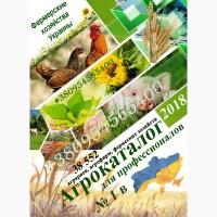 Фермерские хозяйства, агрофирмы, Базы Фермеров Украины 2018